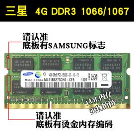 三星4G DDR3 1066 PC3-8500S 1067 笔记本电脑内存条 双面16颗粒