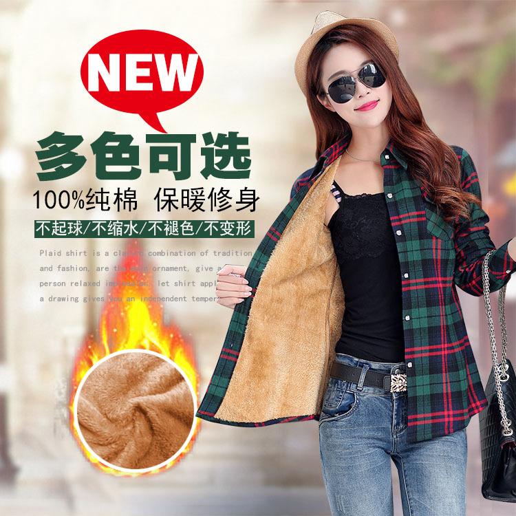 Winter new Korean Plush shirt womens long sleeve thickened warm Plaid Shirt slim bottomed shirt womens coat