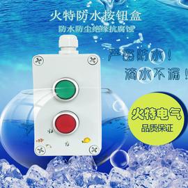 两联防水起停开关IP65防尘防溅按钮2孔户外自复位按钮开关控制盒
