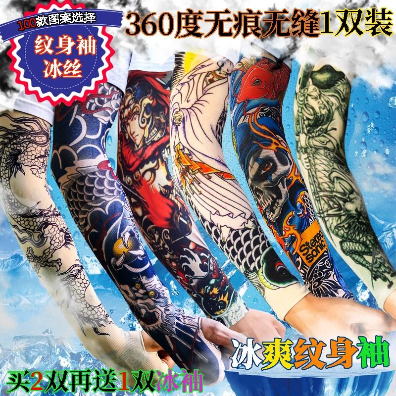 满40元可用40元优惠券纹身花臂龙无痕无缝夏男女防晒袖套