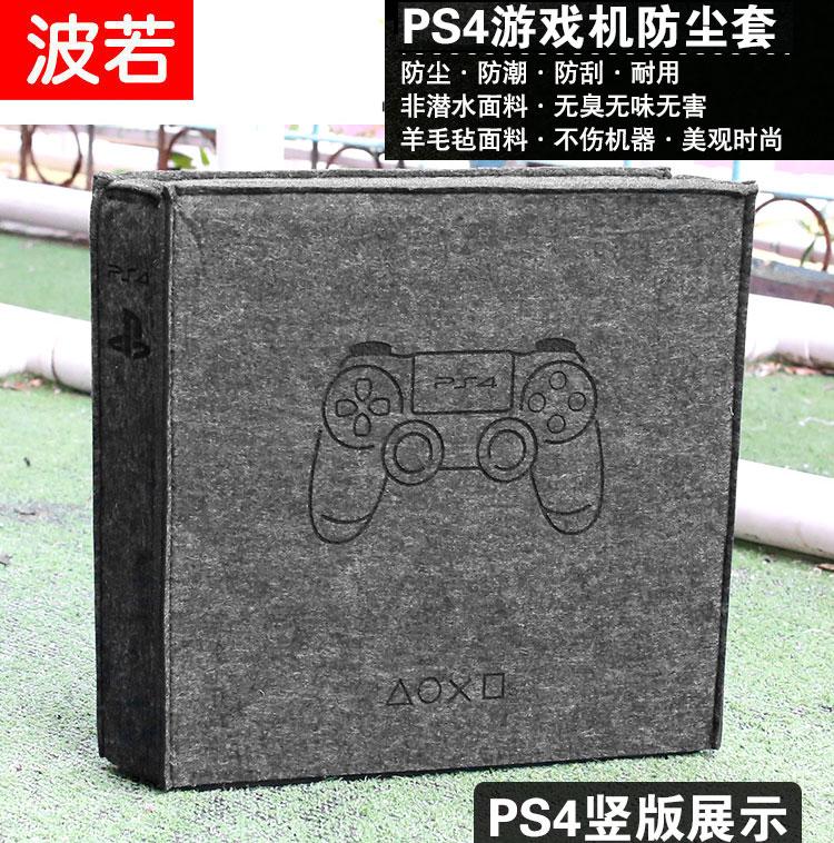 SONY PS4主机包 PS4pro防尘罩索尼游戏机ps4 Slim防尘包保护套限5000张券