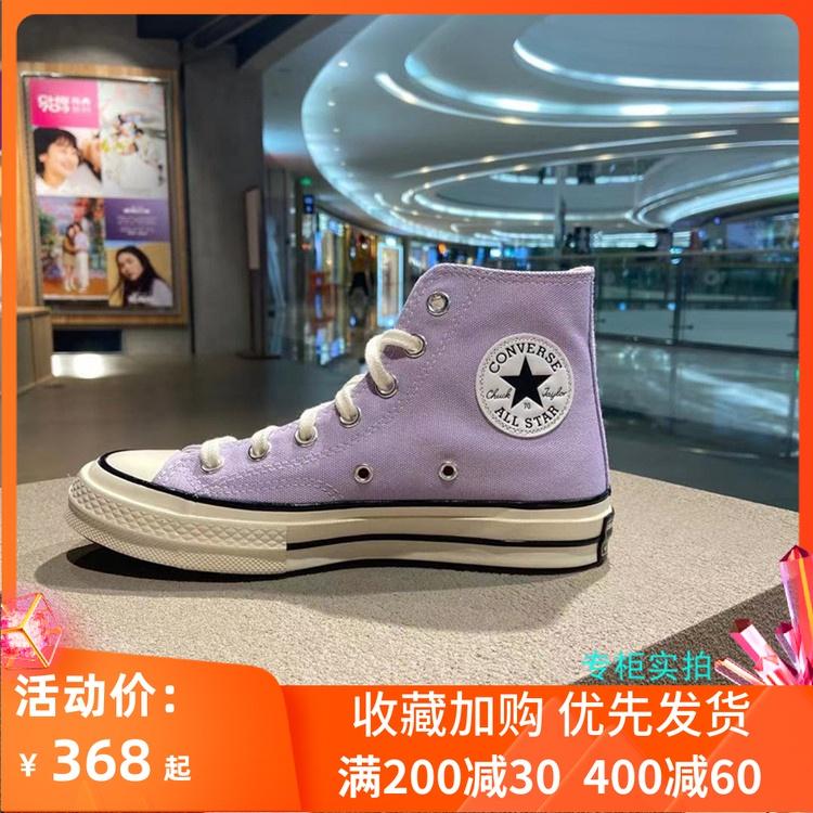 匡威1970S 三星标帆布鞋女男 香芋紫色高帮 男女鞋板鞋 167862C