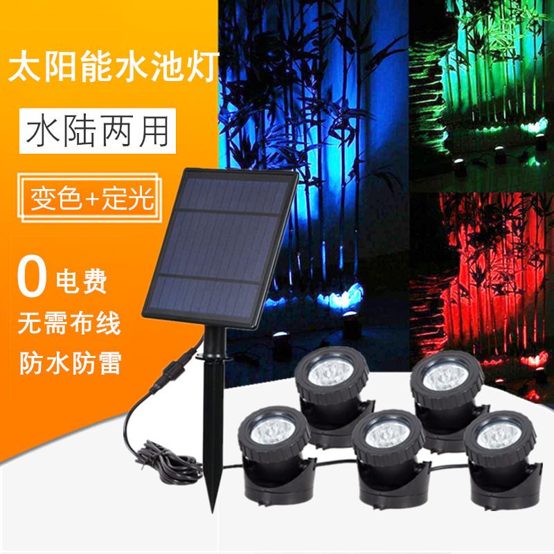 太阳能灯草坪灯庭院灯超亮LED投射灯水底灯鱼池灯花园防水灯