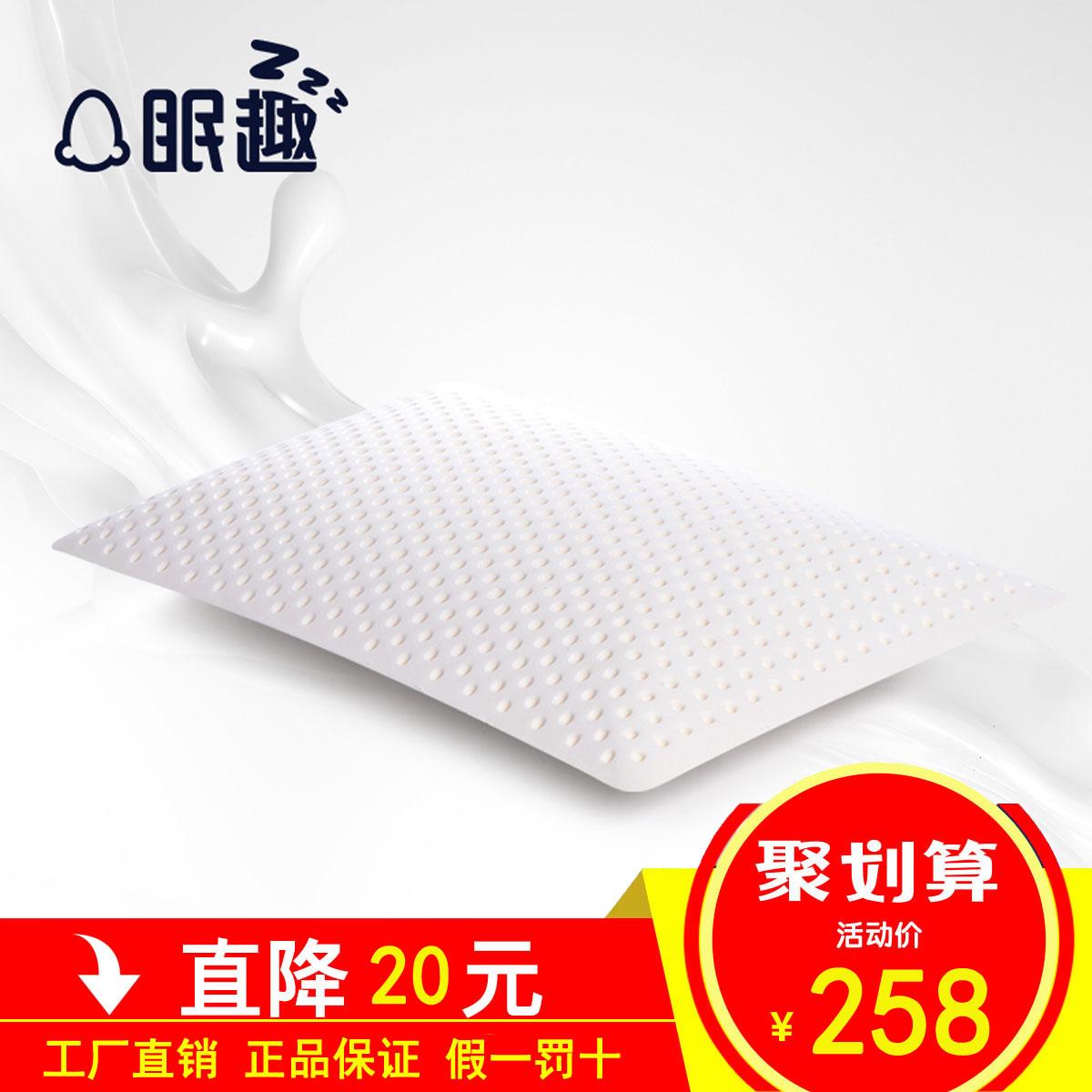 眠趣泰国天然乳胶枕头 青少年乳胶枕学生枕头芯透气保健护颈低枕