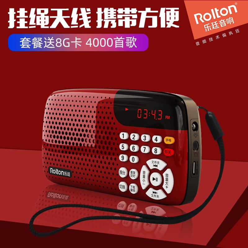 乐廷 W105便携式插卡迷你小音响老年收音机老人充电听戏听歌机评书机唱戏机随身听儿童音乐播放器新款