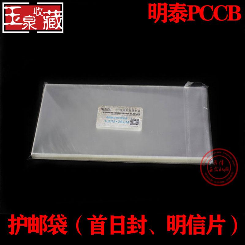 明泰PCCB首日封邮资明信片贴片护邮袋邮票收藏保护袋子OPP集邮袋 Изображение 1