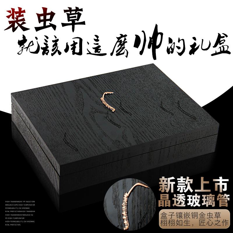 虫草礼盒包装盒高档 40支盒子小20支冬虫夏草礼品盒豪华30支空盒