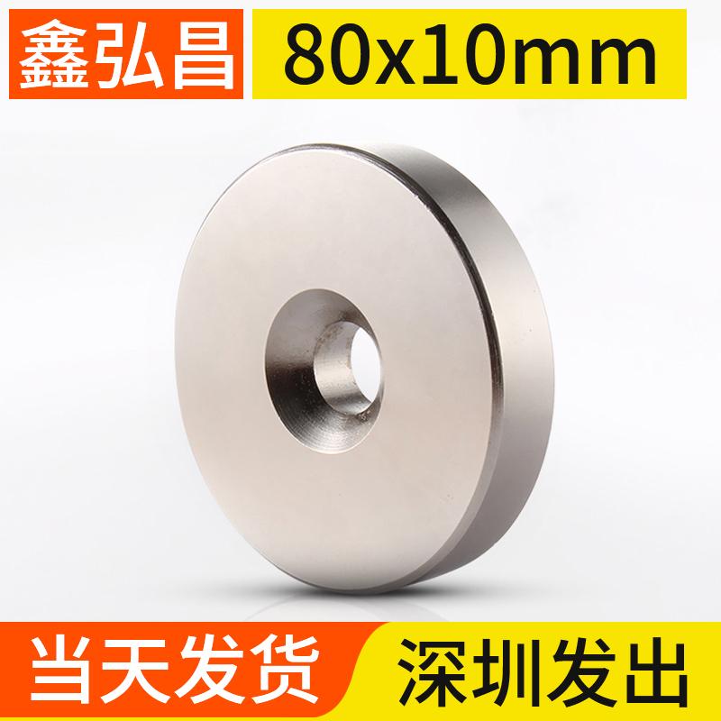 鑫弘昌80x10孔mm强力磁铁圆形稀土永磁高强度钕铁硼大磁石吸铁石