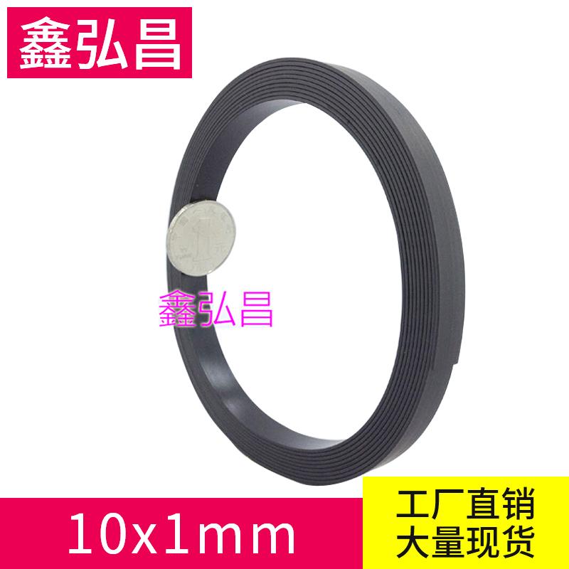 宽10x厚1mm 橡胶磁铁条 软磁铁片 强力软磁条 橡胶磁铁 软磁条