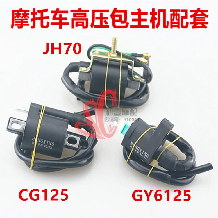 摩托车配件高压包点火线圈CG125 GY6-125带电阻纯铜火花塞帽