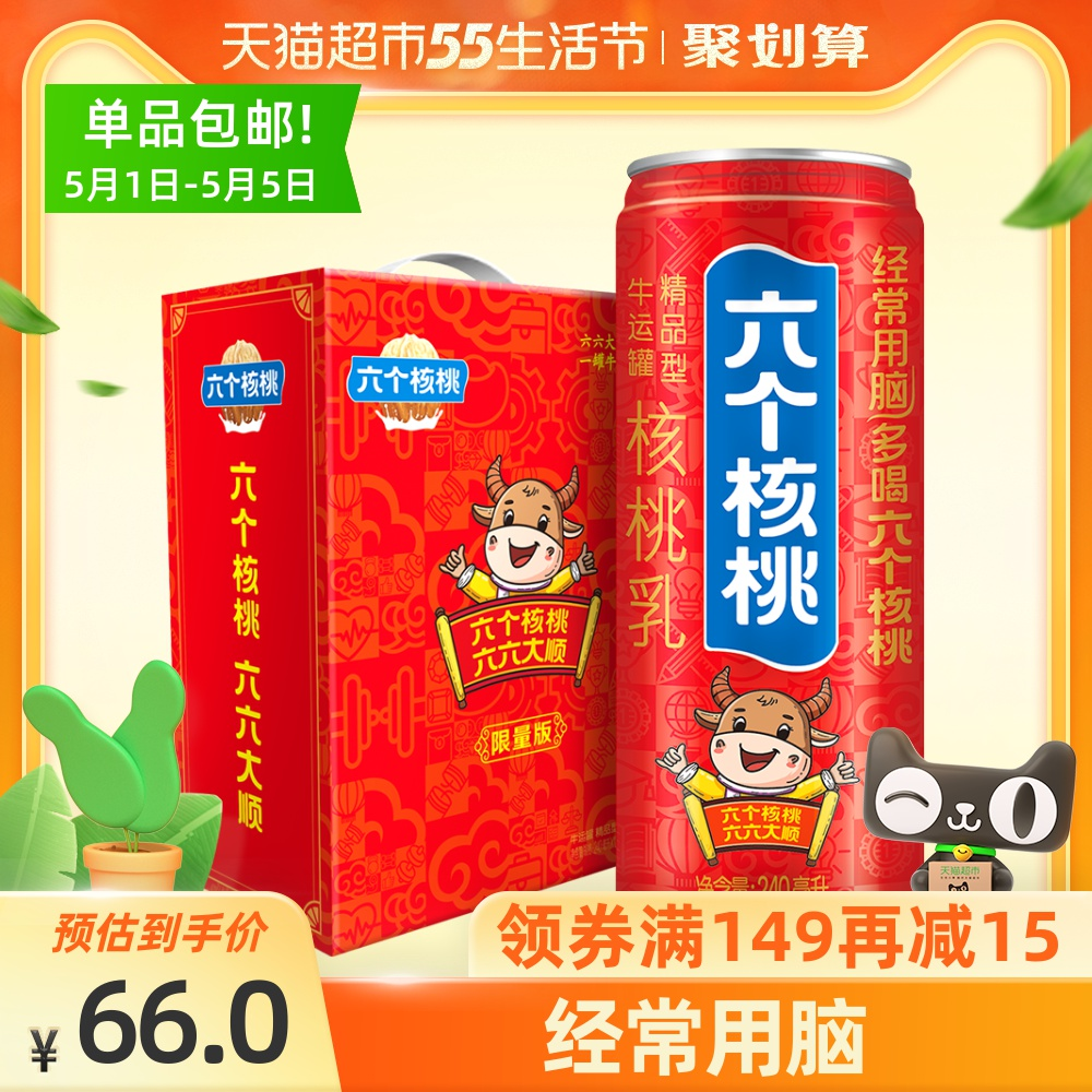 (过期)天猫超市 【牛年限量】养元六个核桃核桃乳饮料 券后66元包邮