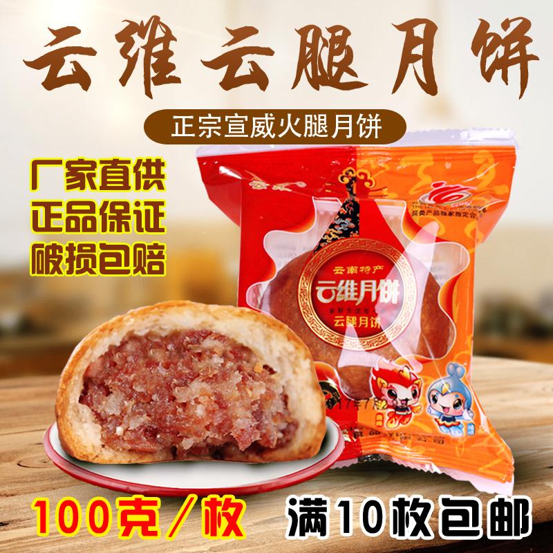 云南特产月饼