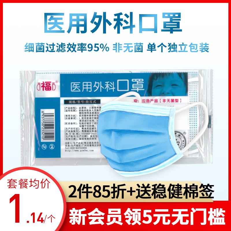 Wanfu disposable medical surgical mask three-layer medical dust-proof and germ proof microbial breathable sheet independent packaging