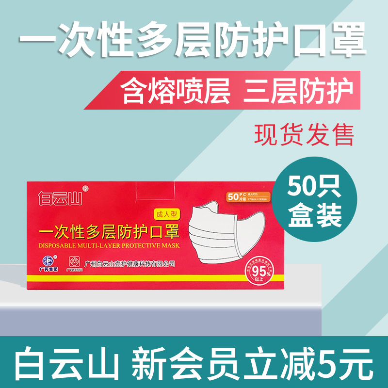 Baiyunshan disposable mouth mask three layers of blue spray Dust Haze pollen ventilation protective mask 50 off the shelf