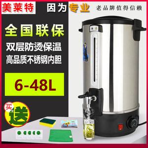 美莱特6-48L商用保温双层不锈钢电热开水桶烧水器开水壶控温恒温