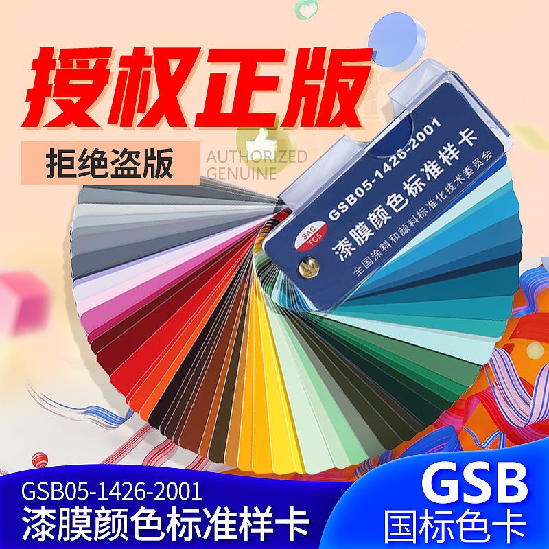 GSB色卡国标色卡油漆涂料色卡GSB05-1426-2001漆膜颜色标准样卡