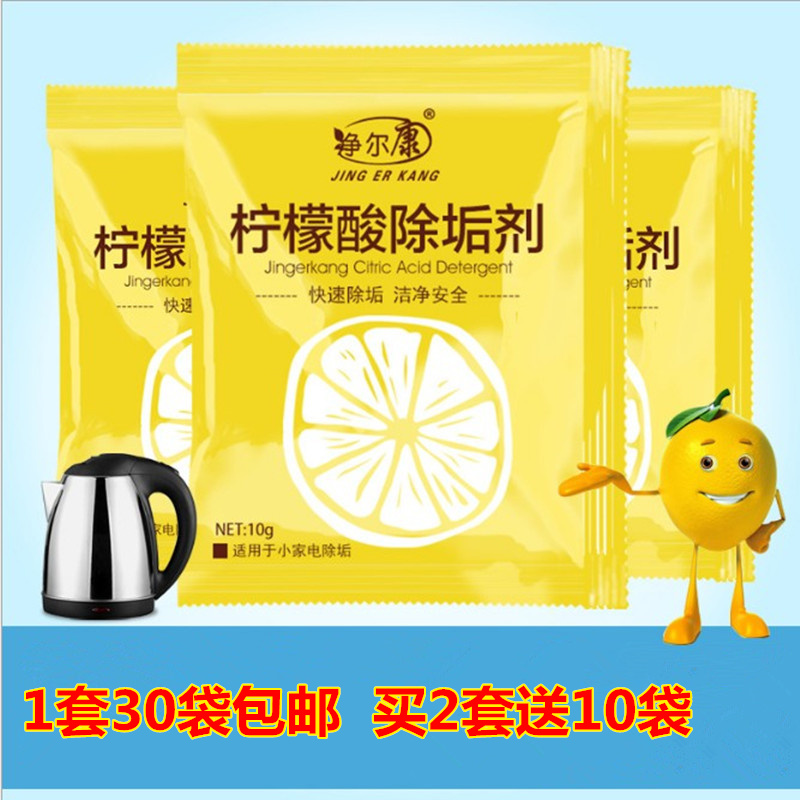 30 bags of food grade citric acid detergent water heater cleaner humidifier electric kettle descaling cleaner