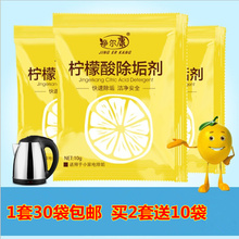 30袋食品级柠檬酸除垢剂 热水器清除剂加湿器电水壶去水垢清洁剂