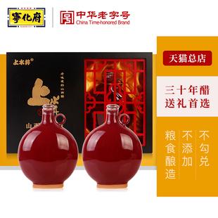 山西特产 宁化府老陈醋上水井500ml*2三十年陈礼盒醋
