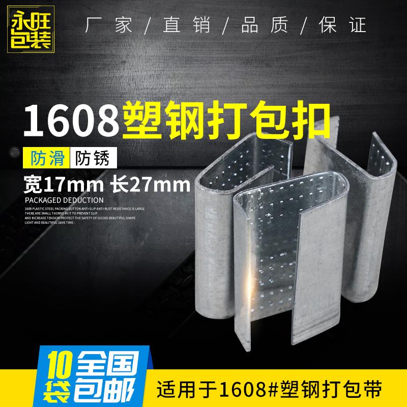 1608塑钢打包扣PET打包扣手工打包扣包装扣PET塑钢打包带专用包邮