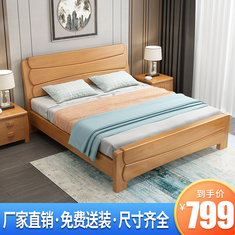 Solid wood bed single bed 1.2m 1.5m Chinese style 1.8m double modern simple master bedroom factory direct selling original wooden bed