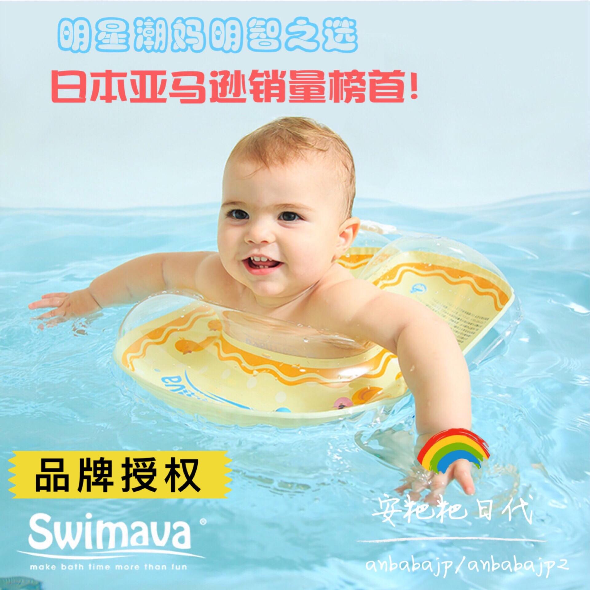 swimava进阶宝宝u型岁游泳圈11-04新券