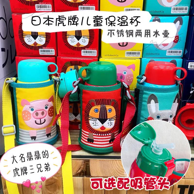 日本本土虎牌TIGER儿童宝宝保温杯 新款狮子猪兔子不锈钢两用水壶
