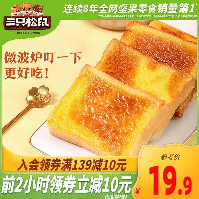 【薇娅推荐】三只松鼠_岩烧乳酪蛋糕