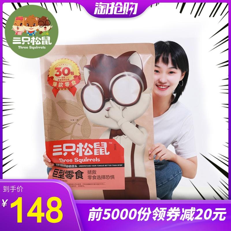 【三只松鼠_巨型零食大礼包3520g/30包】网红抖音创意礼物整箱
