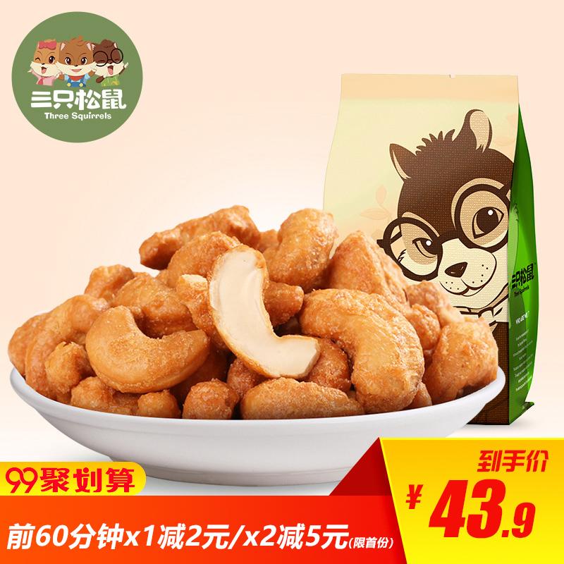 【三只松鼠_炭烧腰果】休闲零食坚果特产炒货干果腰果仁