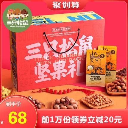 【三只松鼠_坚果大礼包1373g/7袋】每日坚果礼盒零食小吃干果送礼