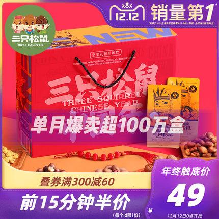 【三只松鼠_年货坚果大礼包1393g/7袋】零食每日坚果混合送礼礼盒