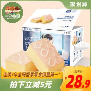 【三只松鼠_雪芙蕾蛋糕1000g】营养早餐代餐充饥面包整箱网红零食