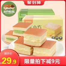 三只松鼠  香蕉小方蛋糕 750g