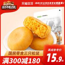 满减【三只松鼠_黄金肉松饼456g】休闲食品传统糕点点心肉松面包