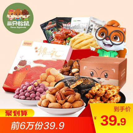 【三只松鼠_零食大礼包】网红坚果组合休闲小吃食品超大一箱批发