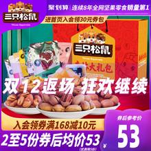 【聚】【三只松鼠_坚果大礼包1498g/8袋】