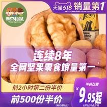 坚果核桃仁健康零食新疆特产袋2250g薄皮核桃西域美农