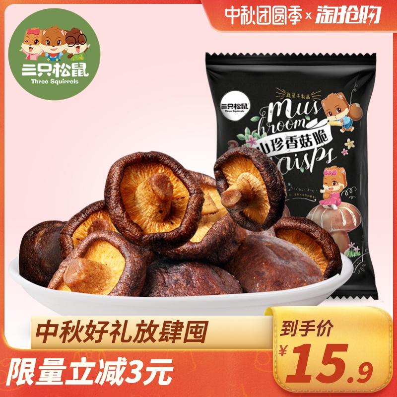 【三只松鼠_山珍香菇脆50gx2】零食小吃特产蔬菜香菇干蘑菇干
