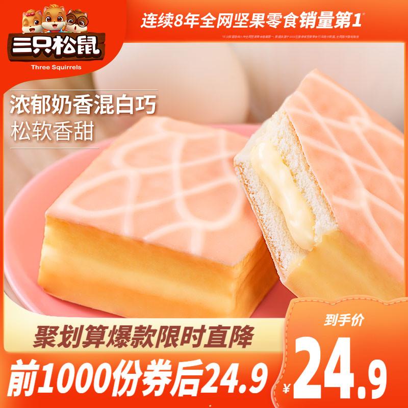 聚_推荐_【三只松鼠_雪芙蕾蛋糕1000g/整箱】糕点早餐面包