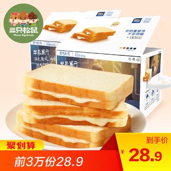 夹心吐司口袋早餐多口味面包
