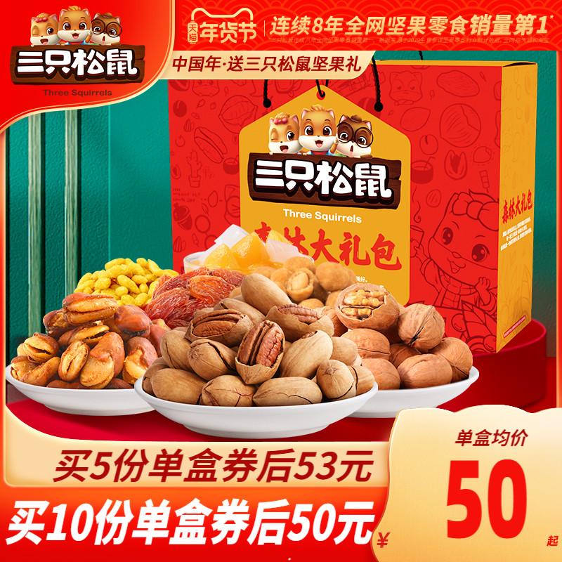【三只松鼠_年货坚果大礼包1498g量贩装】零食混合干果礼盒森林款