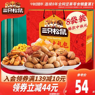 【三只松鼠_中秋坚果大礼包1498g/8袋】零食小吃休闲食品礼盒送礼