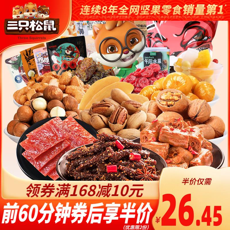 【三只松鼠_零食大禮包】休閑小吃網紅食品充饑夜宵春節爆款整箱