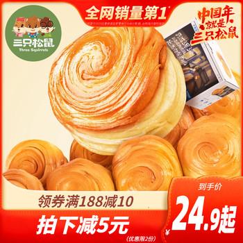 【三只松鼠_手撕面包1kg/整箱】蛋糕
