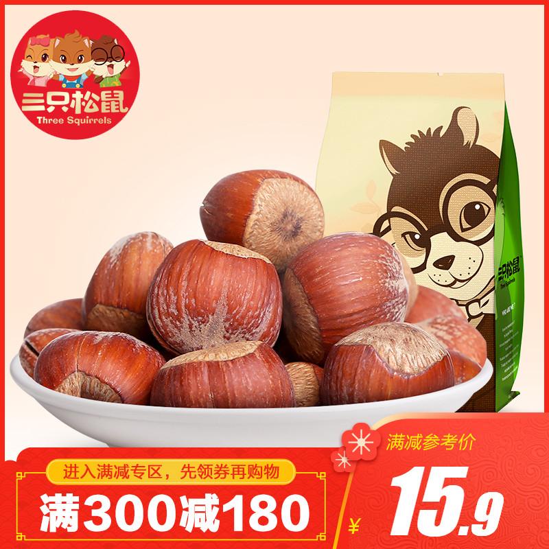 满减【三只松鼠_原味榛子185g】零食坚果炒货特产干果开口大颗粒
