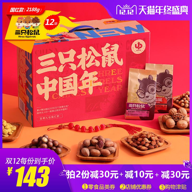 【三只松鼠_年货坚果大礼包2188g/12袋装】礼盒每日坚果国红款