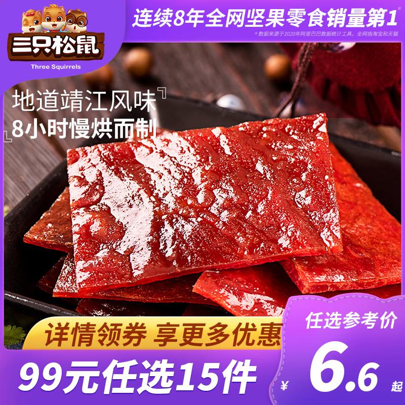 【专区99元任选15件】三只松鼠_猪肉脯网红小吃零食干猪肉铺即食
