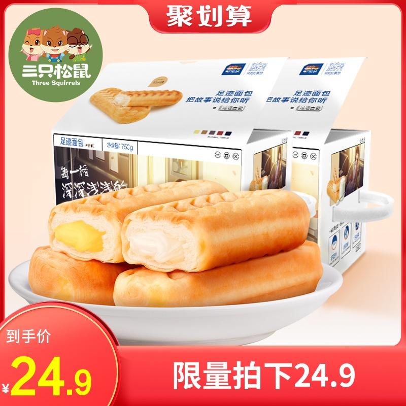 三只松鼠旗舰店,小方蛋糕750g 19.9元   足迹面包750g 19.9元
