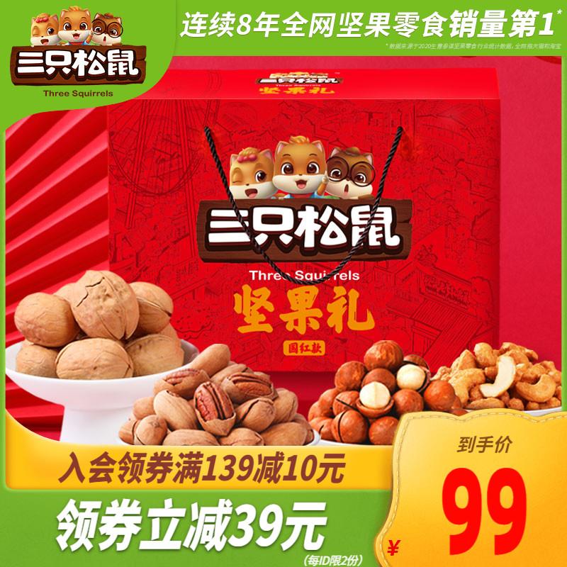 【三只松鼠_坚果大礼包1633g/9袋】网红健康零食每日坚果休闲食品